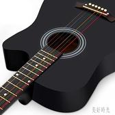 38寸吉他民謠吉他木吉他初學者入門練習吉它學生男女樂器琴 zh7014『美好時光』