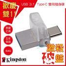 KINGSTON 金士頓 USB Type-C 雙用隨身碟 64G DTDUO3C 隨身碟 64GB 手機隨身碟