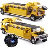 玩具車模型 悍馬加長版合金小汽車模型聲光回力可開門兒童玩具生日禮物 3色