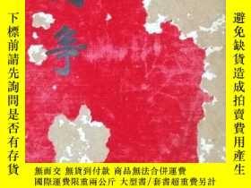 二手書博民逛書店鬥爭罕見1933年2月-12月 第一期至第四十期7956 出版1