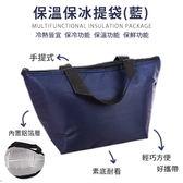 保溫保冰提袋(藍)【櫻桃飾品】【31075】