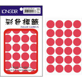 【龍德 LONGDER】LD-537-R 螢光紅圓點標籤20mm×192p  (20包/盒)