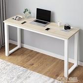 書桌簡約臥室電腦台式桌多功能簡易臥室長條桌家用書房學習寫字桌  ATF  夏季新品