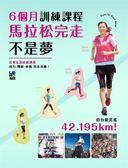 (二手書)馬拉松完走不是夢:6個月訓練課程