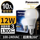 Panasonic國際牌 10入超值組 12W LED 燈泡 超廣角 球泡型 全電壓 E27 三年保固 白光/黃光