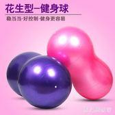 瑜伽球 加厚防爆健身球瑜伽感統訓練球兒童訓練器材環保無味 XY5540【男人與流行】TW