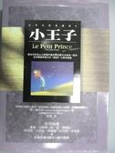 【書寶二手書T1/語言學習_JLH】小王子_聖.修伯里