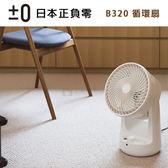 正負零±0 XQS-B320 循環扇 遙控氣流 定時 電風扇 公司貨