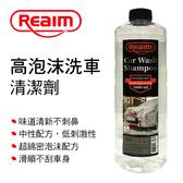 Reaim 萊姆超綿密高泡沫洗車精1000ml 清潔劑 洗車劑 汽車清潔【SL1504】Loxin