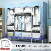 現貨 衣櫃簡易布衣櫃鋼管加粗加固布藝櫃出租房用掛衣組裝現代簡約收納櫃子【全館免運】