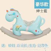 小木馬兒童玩具搖馬 寶寶帶音樂塑料搖搖馬加厚兩1-2周歲車igo 『歐韓流行館』