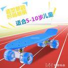 小魚板兒童滑板四輪初學者 青少年公路代步單翹香蕉板滑板車        瑪奇哈朵