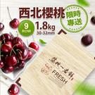 【屏聚美食】空運9ROW西北櫻桃1盒(1.8kg/禮盒)(櫻桃直徑30-32mm)