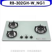 林內【RB-302GH-W_NG1】三口玻璃防漏檯面爐白色鑄鐵爐架瓦斯爐天然氣(含標準安裝)