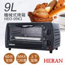 【禾聯HERAN】9L機械式電烤箱 HEO-09K1