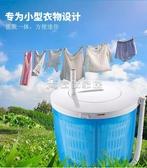 (快速)洗衣機手搖洗衣機迷你小型手動脫水機宿舍野外便攜式手動蔬菜甩乾器水果YYJ