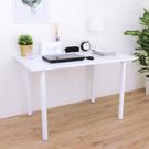 【頂堅】大型書桌/餐桌/電腦桌-寬120x深80x高75公分-二色可選素雅白色