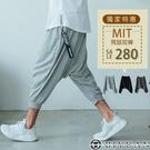 MIT獨家飛鼠褲短褲【SP330】OBI...