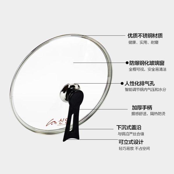 韓國不粘鍋專用防溢鍋蓋30cm/28cm/32cm可立鍋蓋透明鋼化玻璃蓋子