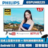 (送2好禮)PHILIPS飛利浦 65吋4K andriod聯網液晶顯示器+視訊盒65PUH8225