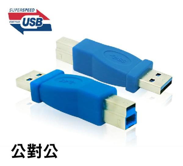 新竹※超人3C※ USB3.0 A母對B公 轉接頭 A公對B公 公對母 公對公 2000119-2N11