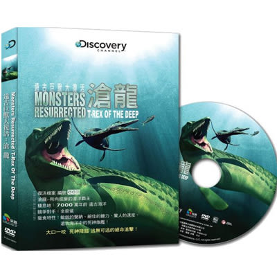 Discovery-遠古巨獸大復活:滄龍DVD