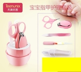 嬰兒指甲剪套裝寶寶指甲刀新生兒專用防夾肉