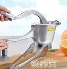 榨汁機 德國手動榨汁機擠壓器多功能家用水果小型不銹鋼橙汁機榨檸檬神器 韓菲兒