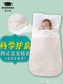 嬰兒睡袋秋冬加厚防驚跳純棉新生寶寶新款防踢被抱被兩用四季通用 伊衫風尚