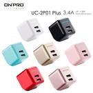ONPRO UC-2P01 Plus 雙USB 輸出 充電器 旅充 摺疊收納 5V/3.4A