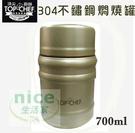 【TOP-CHEF頂尖廚師】304不鏽鋼真空斷熱食物燜燒罐700ml (C7001)