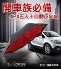 台灣公司貨 (五人十) 防雨防曬 新型弧面上收反向傘抗UV達/收傘不滴水/反向傘   雙層隔熱傘面