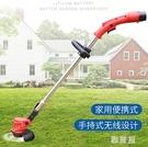 鋰電割草機家用電動手持輕便園藝除草機庭院草坪充電式鋤打草神器 PA15552『雅居屋』