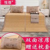 (中秋特惠)竹席夏季1.5米涼席竹席1.8m床單人竹子雙人學生宿舍席子1.2可折疊雙面
