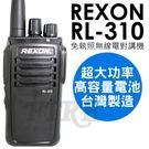 REXON RL-310 免執照 無線電對講機 10W 台灣製 耐用度高 瓦數足 IP67 RL310