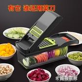 切片機 切菜神器多功能切菜器土豆絲切絲器刨絲器切丁廚房家用擦切片切花 快速出貨