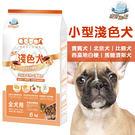 【培菓平價寵物網 】寵愛物語《小型淺毛色犬》腸胃保健配方-6kg