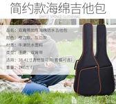 木吉他袋 加厚加棉民謠古典木吉他包 38寸39寸40寸41寸雙肩琴包防水背包袋JD 寶貝計畫
