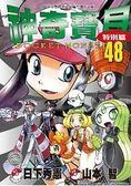 神奇寶貝特別篇(48)