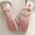 手套女冬季加絨加厚保暖戶外騎車手套冬天韓版可愛學生麂皮絨觸屏 店慶降價