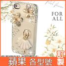 三星 S21+ A42 A52 Note20 ultra A72 A71 A51 note10+ 珍珠花芭蕾女孩 手機殼 水鑽殼 訂製