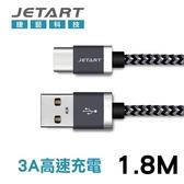 JETART 傳輸充電線 【CAD220】 Type-C to USB 支援3A高速充電功能 1.8m 版本 新風尚潮流