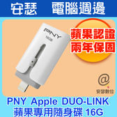 PNY APPLE DUO-LINK 16G 蘋果專用隨身碟 適用 iphone ipad mini air ipod 非 APACER AH190