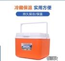 冷凍箱 保溫箱旅行必備冷藏箱釣魚專用保鮮箱保冷冰桶車載冷暖箱 【快速出貨】