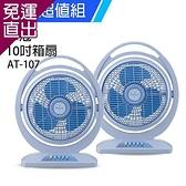 華冠 《2入超值組》MIT台灣製造 10吋手提冷風扇/大風量電風扇 AT-107x2【免運直出】