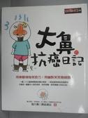 【書寶二手書T2/醫療_QLE】大鼻的抗癌日記_趙大鼻