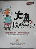 【書寶二手書T5/醫療_CMM】大鼻的抗癌日記_趙大鼻
