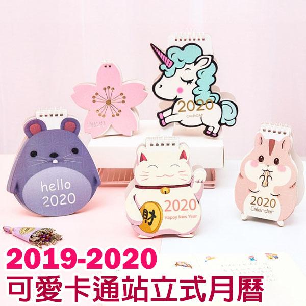 2020年可愛卡通系列火烈鳥 獨角獸桌曆 年曆 日曆 行事曆【AN SHOP】
