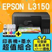 【印表機+墨水送精美好禮組】EPSON L3150 Wi-Fi 三合一 連續供墨複合機+1黑3彩 T00V100/T00V200/T00V300/T00V400