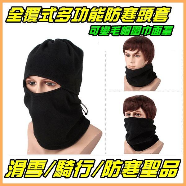 [拉拉百貨] 騎行面罩 冬季加厚 滑雪 防寒頭套 多功能 防風護臉 保暖面罩 男女 防霧霾